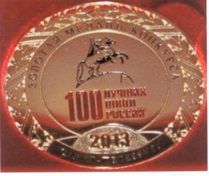 100-2013